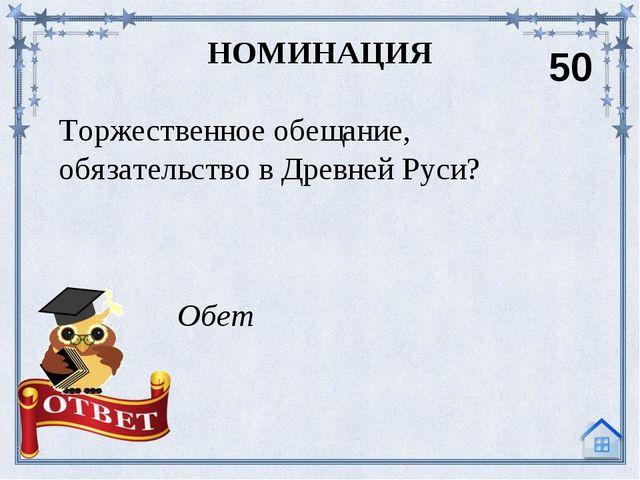 Основатели славянского письма НОМИНАЦИЯ 10 Кирилл и Мефодий