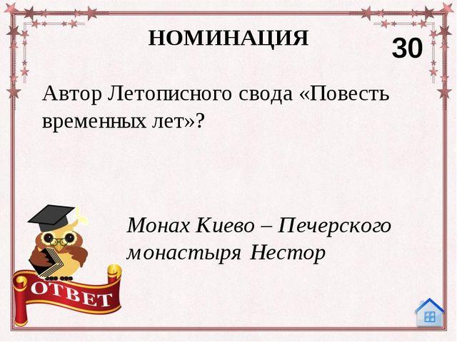 Первоначальное значение слова «буква» в России? НОМИНАЦИЯ 40 Дощечка из буков...