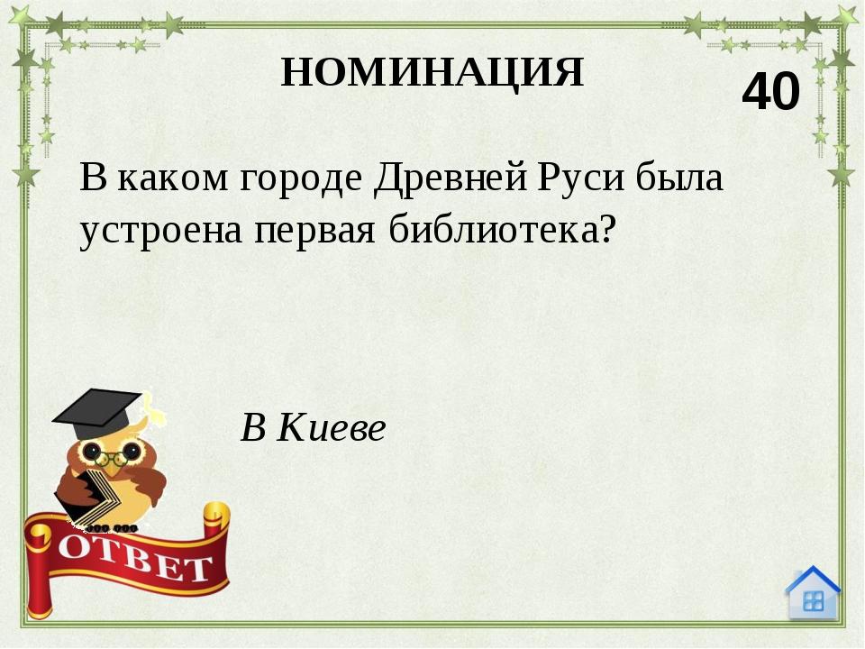 У какого города был убит древлянами князь Игорь Киевский? НОМИНАЦИЯ 50 Искоро...