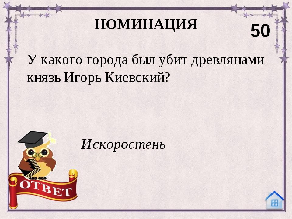 Имя первого князя на Руси? НОМИНАЦИЯ 10 Рюрик