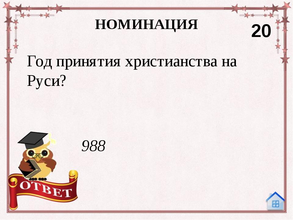 Автор Летописного свода «Повесть временных лет»? НОМИНАЦИЯ 30 Монах Киево – П...