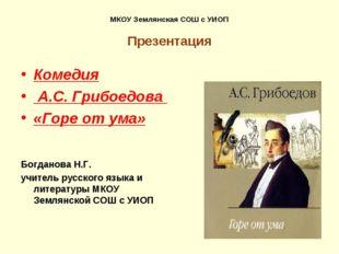 МКОУ Землянская СОШ с УИОП Презентация Комедия А.С. Грибоедова «Горе от ума»
