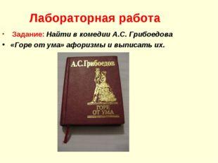 Лабораторная работа Задание: Найти в комедии А.С. Грибоедова «Горе от ума» аф