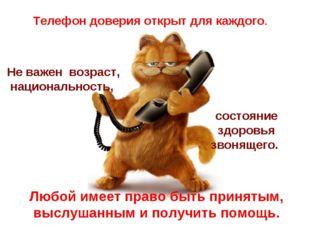 Телефон доверия открыт для каждого. Не важен возраст, национальность, Любой и