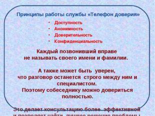 Принципы работы службы «Телефон доверия» Каждый позвонивший вправе не называт
