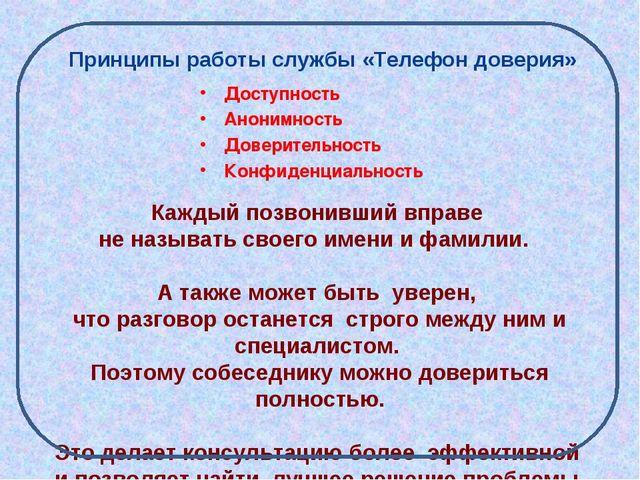 Принципы работы службы «Телефон доверия» Каждый позвонивший вправе не называт...