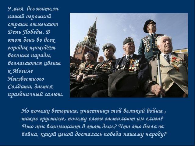 9 мая все жители нашей огромной страны отмечают День Победы. В этот день во в...