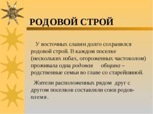 РОДОВОЙ СТРОЙ У восточных славян долго сохранялся родовой строй. В каждом по