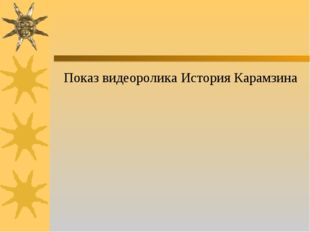 Показ видеоролика История Карамзина