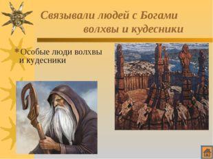 Связывали людей с Богами волхвы и кудесники Особые люди волхвы и кудесники