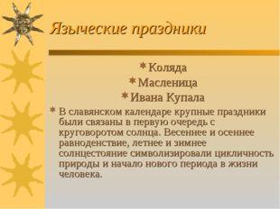 Языческие праздники Коляда Масленица Ивана Купала В славянском календаре круп