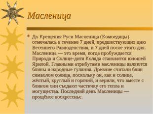 Масленица До Крещения Руси Масленица (Комоедицы) отмечалась в течение 7 дней,