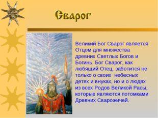 Великий Бог Сварог является Отцом для множества древних Светлых Богов и Богин