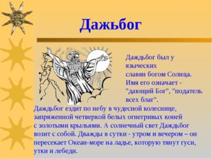 """Дажьбог  Даждьбог был у языческих славян богом Солнца. Имя его означает - """"д"""