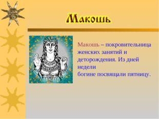 Макошь – покровительница женских занятий и деторождения. Из дней недели богин