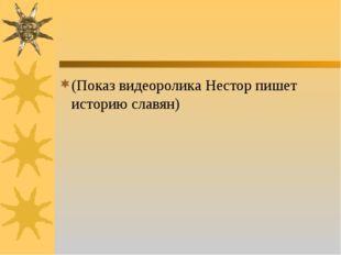 (Показ видеоролика Нестор пишет историю славян)