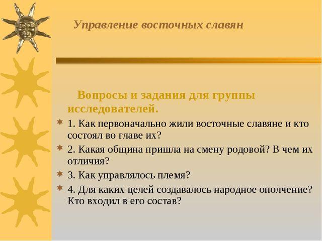 Управление восточных славян Вопросы и задания для группы исследователей. 1....