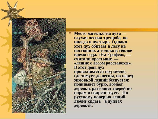 Место жительства духа — глухая лесная трущоба, но иногда и пустырь. Однако э...