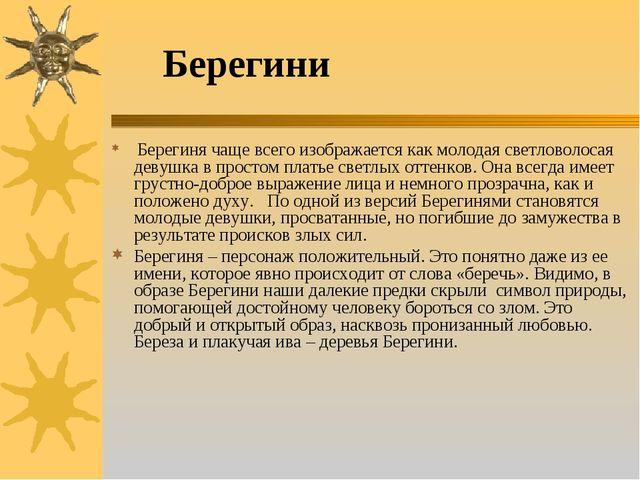 Берегини Берегиня чаще всего изображается как молодая светловолосая девушка...