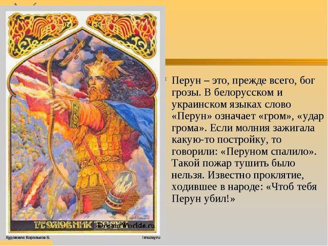 Перун – это, прежде всего, бог грозы. В белорусском и украинском языках слов...