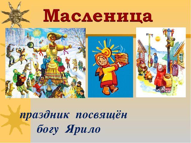 праздник посвящён богу Ярило