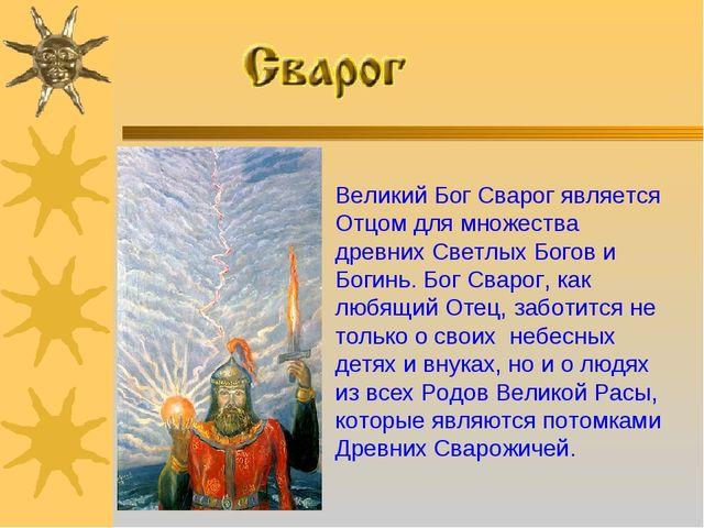 Великий Бог Сварог является Отцом для множества древних Светлых Богов и Богин...