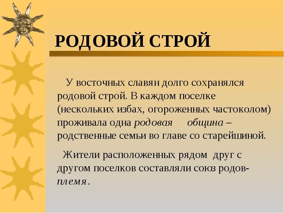 РОДОВОЙ СТРОЙ У восточных славян долго сохранялся родовой строй. В каждом по...