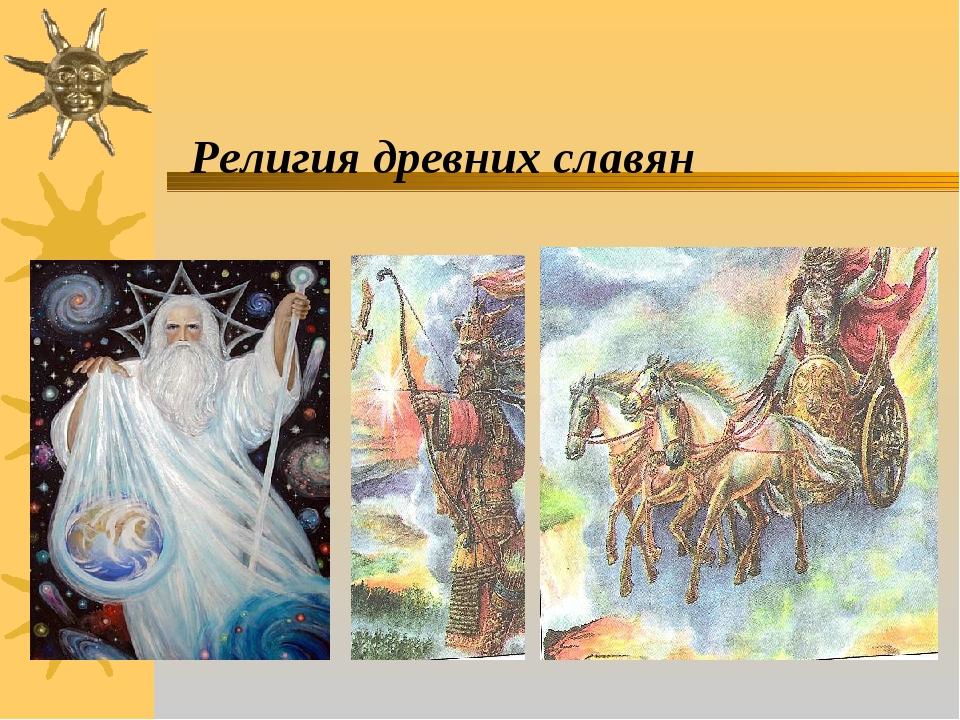 Религии восточных славян картинки