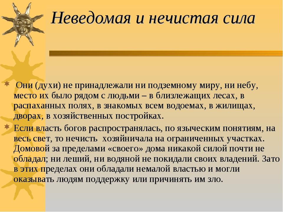 Неведомая и нечистая сила Они (духи) не принадлежали ни подземному миру, ни...