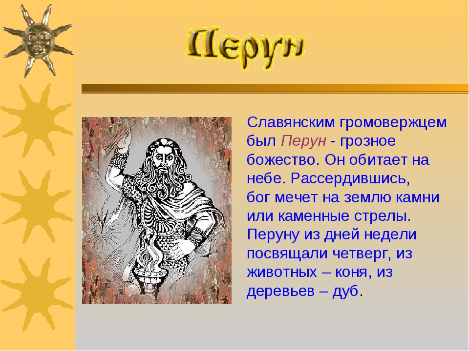 Славянским громовержцем был Перун - грозное божество. Он обитает на небе. Рас...