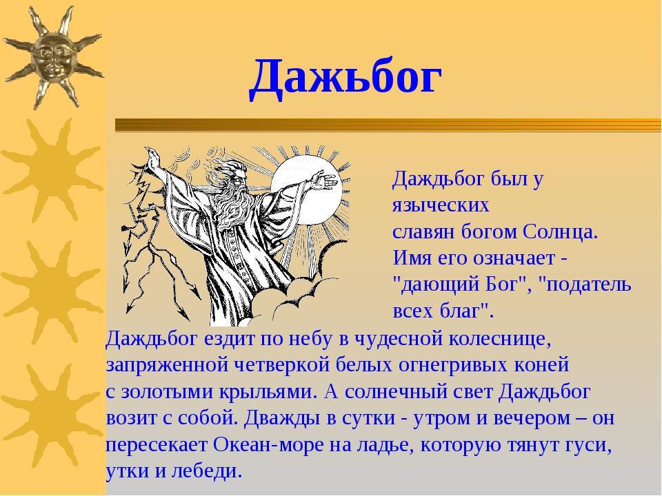 """Дажьбог  Даждьбог был у языческих славян богом Солнца. Имя его означает - """"д..."""