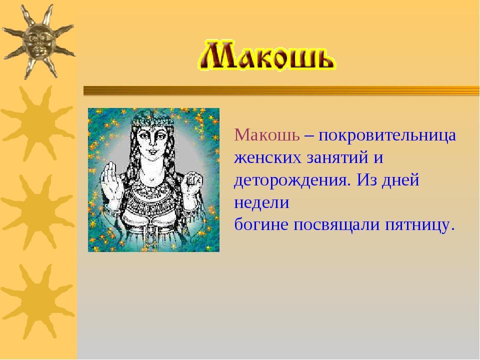 Макошь – покровительница женских занятий и деторождения. Из дней недели богин...