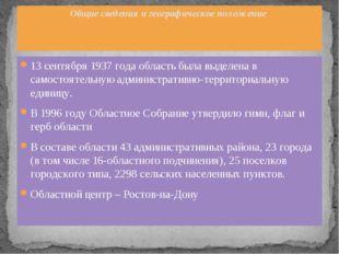 13 сентября 1937 года область была выделена в самостоятельную административно