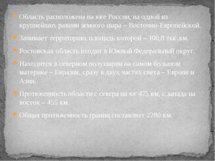 Область расположена на юге России, на одной из крупнейших равнин земного шара