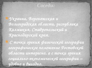 Украина, Воронежская и Волгоградская области, республика Калмыкия, Ставрополь