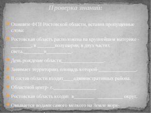 Опишите ФГП Ростовской области, вставив пропущенные слова: Ростовская область