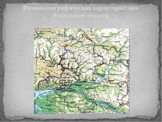 Физико-географическая характеристика Ростовской области