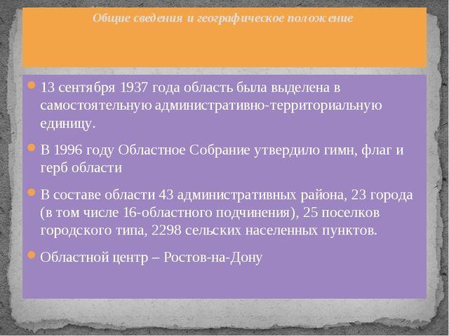 13 сентября 1937 года область была выделена в самостоятельную административно...
