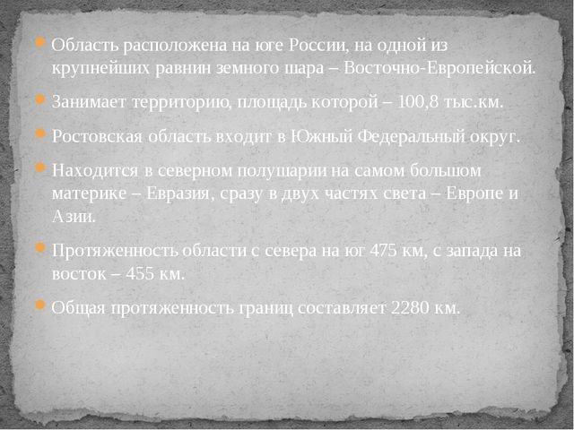 Область расположена на юге России, на одной из крупнейших равнин земного шара...