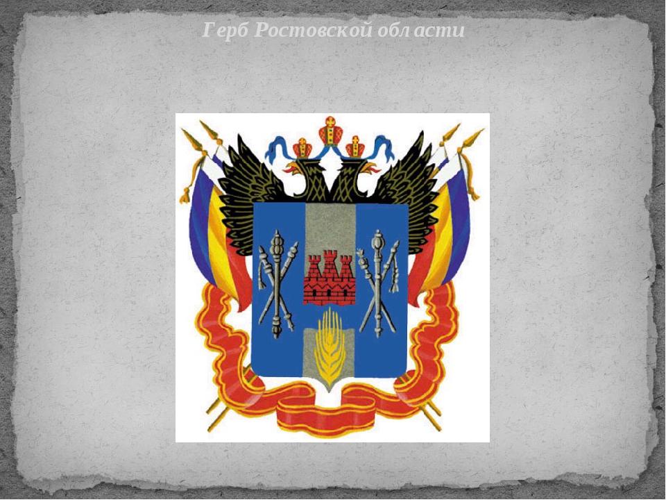 Герб Ростовской области