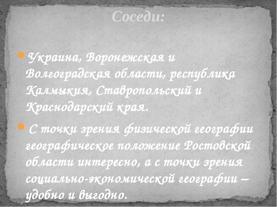 Украина, Воронежская и Волгоградская области, республика Калмыкия, Ставрополь...