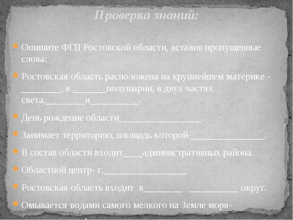 Опишите ФГП Ростовской области, вставив пропущенные слова: Ростовская область...