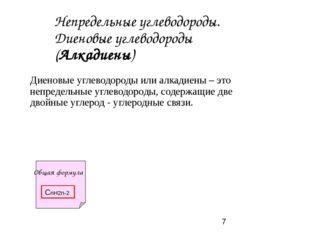 Непредельные углеводороды. Диеновые углеводороды (Алкадиены) Диеновые углевод