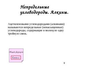 Непредельные углеводороды. Алкины. Ацетиленовыми углеводородами (алкинами) на