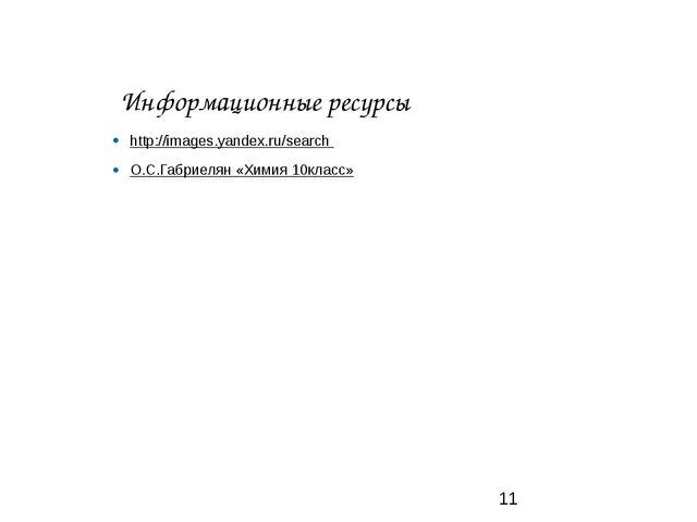 Информационные ресурсы http://images.yandex.ru/search О.С.Габриелян «Химия 10...