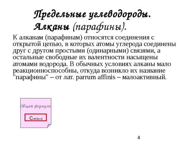 Предельные углеводороды. Алканы (парафины). К алканам (парафинам) относятся с...
