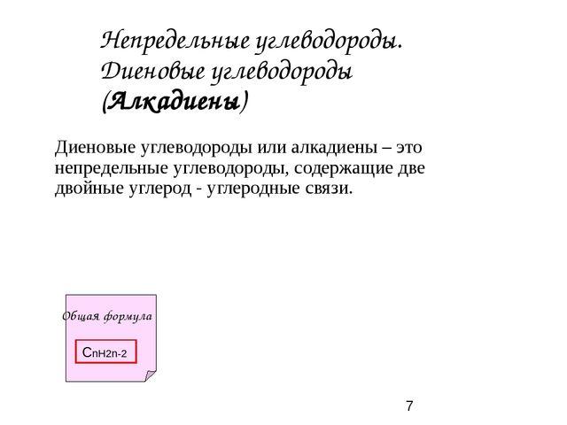 Непредельные углеводороды. Диеновые углеводороды (Алкадиены) Диеновые углевод...