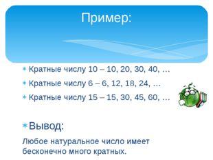 Кратные числу 10 – 10, 20, 30, 40, … Кратные числу 6 – 6, 12, 18, 24, … Кратн