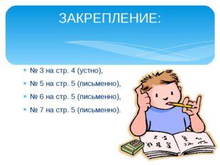 № 3 на стр. 4 (устно), № 5 на стр. 5 (письменно), № 6 на стр. 5 (письменно),