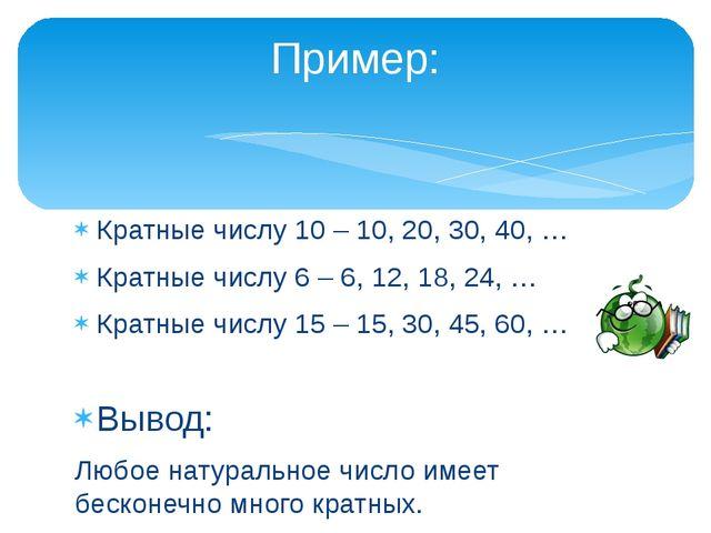 Кратные числу 10 – 10, 20, 30, 40, … Кратные числу 6 – 6, 12, 18, 24, … Кратн...